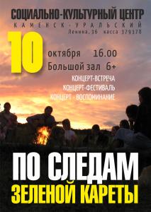 """Концерт """"По следам Зеленой Кареты"""""""