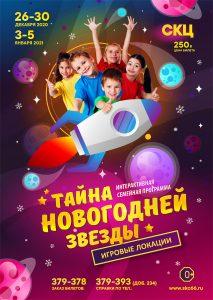 """Интерактивная программа """"Тайна новогодней звезды"""" @ МАУК """"СКЦ"""""""
