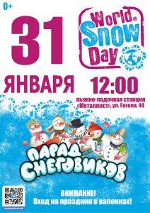 """День снега @ Лыжно-лодочная станция """"Металлист"""""""