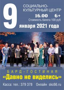 """Бард-гостиная «Давно не виделись» @ МАУК """"СКЦ"""""""