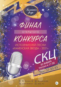 """Финал конкурса """"Каменская звезда-2021"""" @ СКЦ"""