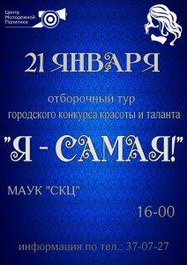 """Отборочный этап городского конкурса """"Я - самая"""""""