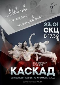 Концерт образцового коллектива современного танца «КАСКАД» ДК «Юность» @ СКЦ
