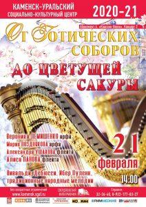 СГАФ. Абонемент №6 «Классик – вояж». Концерт «От готических соборов до цветущей сакуры».
