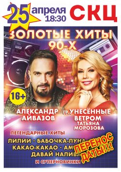 "Золотые хиты 90-х @ МАУК ""СКЦ"""