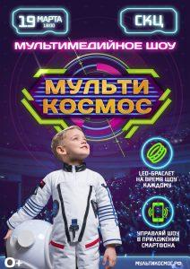 """Мультимедийное шоу """"МультиКосмос"""" @ МАУК """"СКЦ"""""""