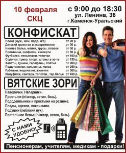 Выставка-продажа домашнего текстиля