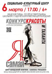 Городской конкурс красоты и таланта для девушек «Я - самая!»