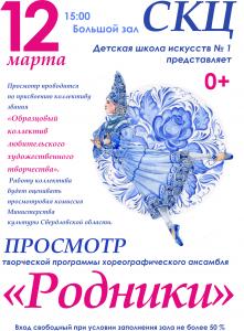 """Выступление ансамбля """"Родники"""" (ДШИ №1)"""