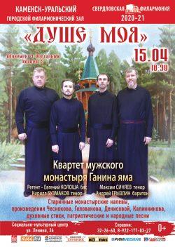 СГАФ. Абонемент 3 «Ностальжи». Квартет мужского монастыря Ганина яма
