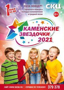 "Гала-концерт конкурса ""Каменские звездочки-2021"" @ МАУК ""СКЦ"""