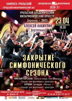 СГАФ. Абонемент 1 «Вечера с большим оркестром»