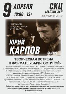 """Юрий Карпов. Программа авторских песен """"Кто ты?"""""""