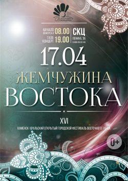 Гала-концерт конкурса восточного танца «Жемчужина Востока»