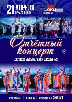 Отчетный концерт ДМШ №3