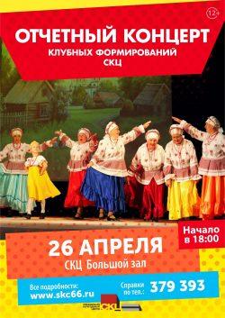 Отчетный концерт клубных формирований СКЦ