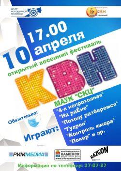 Весенний фестиваль КВН