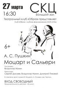 """Моцарт и Сальери (постановка театрального клуба """"Образ"""") @ МАУК """"СКЦ"""""""