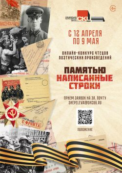 """Открытый городской онлайн-конкурсчтецов """"Памятью написанные строки"""""""