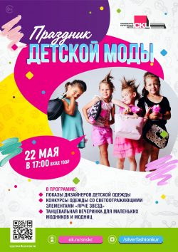 Праздник детской моды