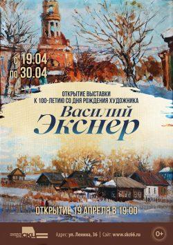 Открытие художественной выставки Василия Экснера