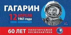 В День космонавтики 12 апреля состоится всероссийский флешмоб «Я на улице Гагарина!/ Поехали»!
