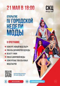 Открытие Недели моды-2021