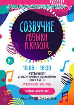 """Отчетный концерт детских музыкальных, художественных и школ искусств города """"Созвучье музыки и красок"""""""