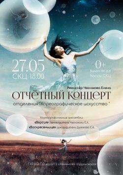 """Отчетный концерт отделения """"Хореографическое искусство"""" ДШИ №2"""