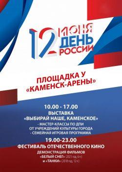 Фестиваль отечественного кино в рамках Дня России