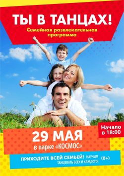 """Семейная развлекательная программа «Ты в танцах!» @ Парк """"Космос"""""""