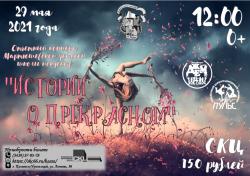 Отчетный концерт Мартюшевской детской школы искусств @ СКЦ
