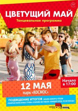 """Танцевальная программа """"Цветущий май"""" @ Парк """"Космос"""""""