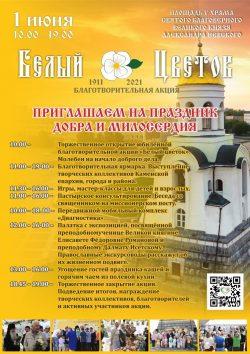 Благотворительная акция «Белый цветок» @ Площадь Ленинского комсомола
