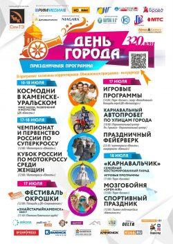 """Празднуем День города в парке """"Космос""""! @ Парк """"Космос"""""""