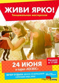 """Танцевальная мастерская """"Живи ярко!"""" @ Парк """"Космос"""""""