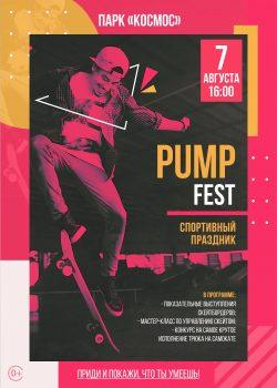 """Cпортивный праздник """"Pump Fest"""" @ Парк """"Космос"""""""