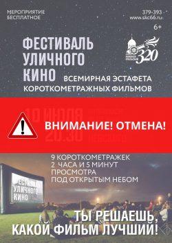Фестиваль уличного кино @ площадь возле храма А. Невского