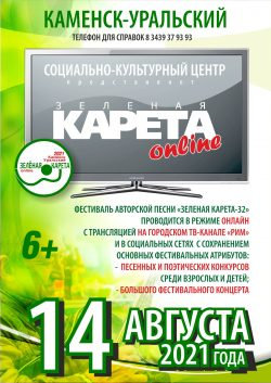 "Фестиваль авторской песни ""Зеленая Карета-онлайн"""