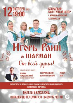 """Игорь Раин и группа """"Шарман"""" @ МАУК """"СКЦ"""""""