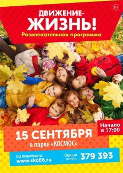 """Развлекательная программа «Движение - жизнь!» @ Парк """"Космос"""""""