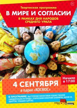 """Творческая программа """"В мире и согласии"""" @ Парк """"Космос"""""""