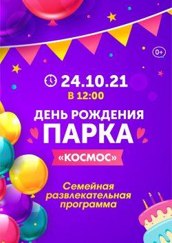 """День рождения парка «Космос» @ Парк """"Космос"""""""